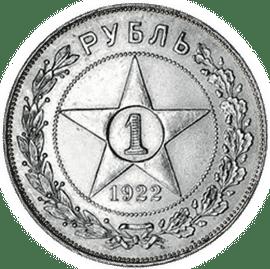 Продать монеты СССР в СПб