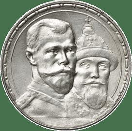 Продать царские монеты в СПб